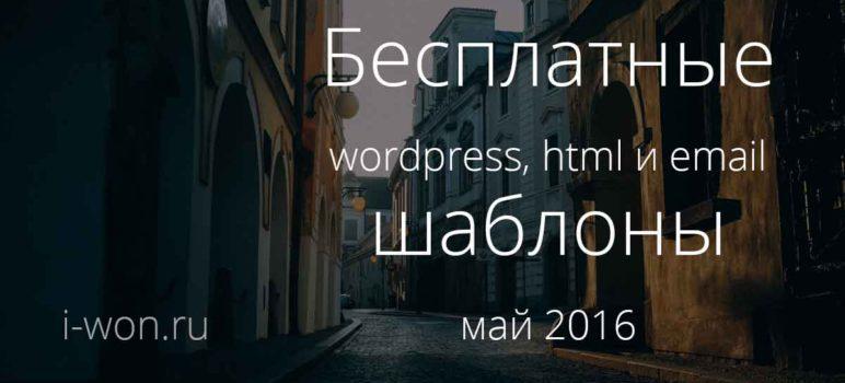 Бесплатные wordpress, html и email шаблоны - май 2016