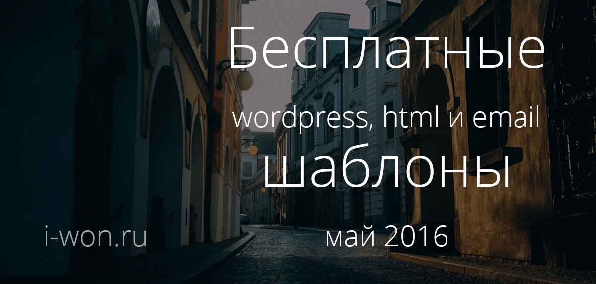 Бесплатные wordpress, html и email шаблоны - май 2016