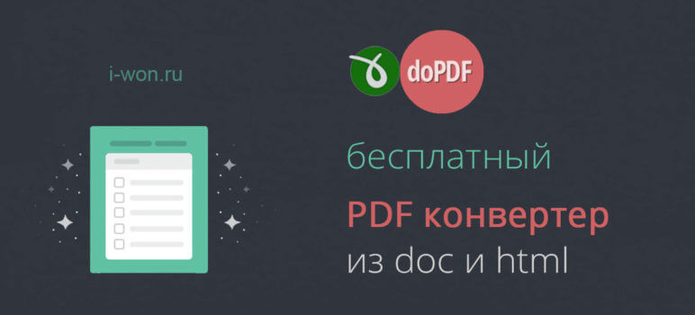 Бесплатный PDF конвертер из Doc и Html