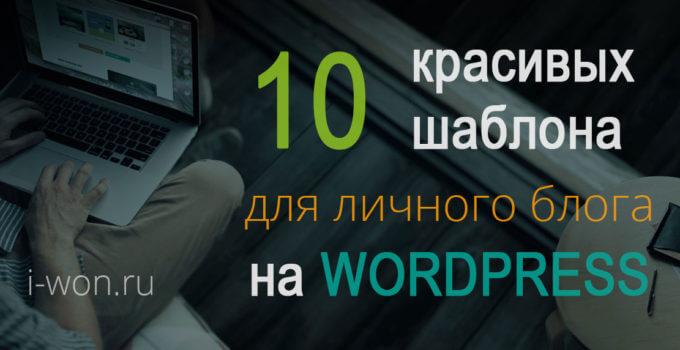 10 красивых шаблона для личного блога wordpress