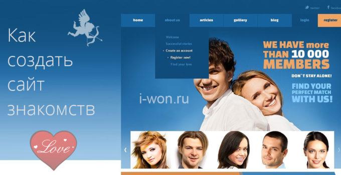 Как создать сайт знакомств