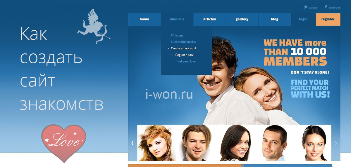 Создать сайт знакомств самому конструктор