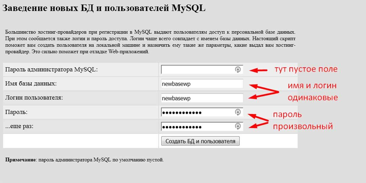 Заполнение полей названия базы MySQL в Денвере