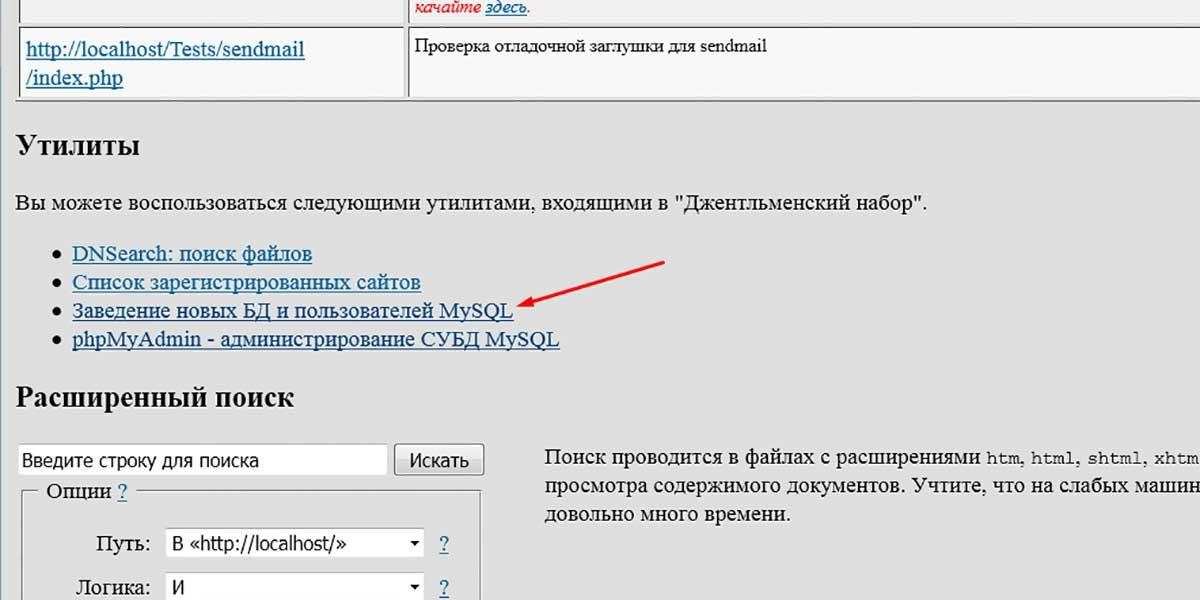 Заведение новых БД и пользователей MySQL в Денвере