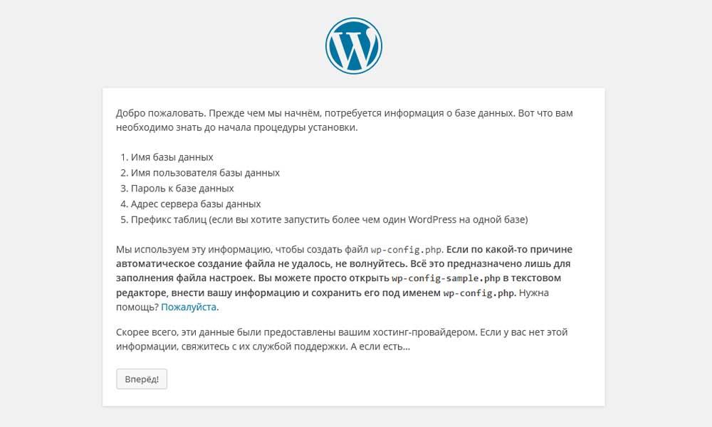 Установка wordpress на денвер - 1 шаг
