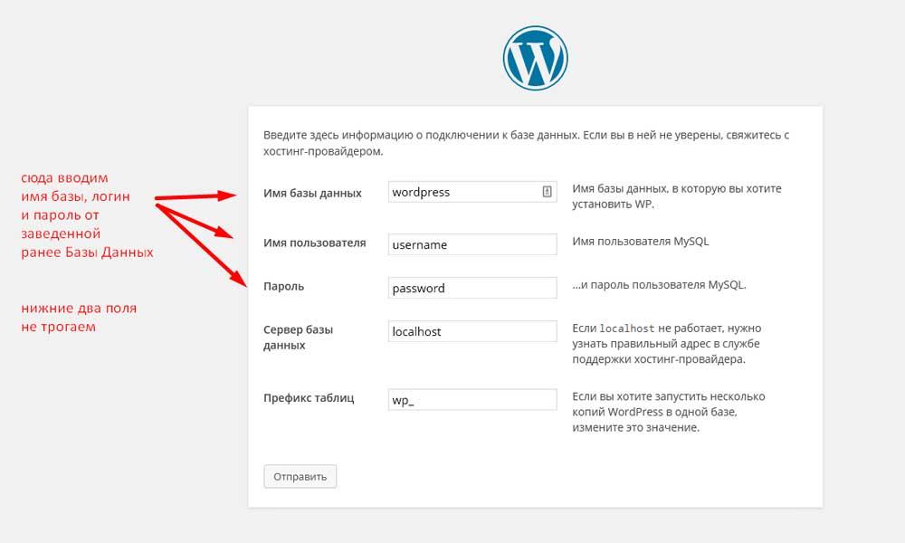 Установка wordpress на денвер - 2 шаг