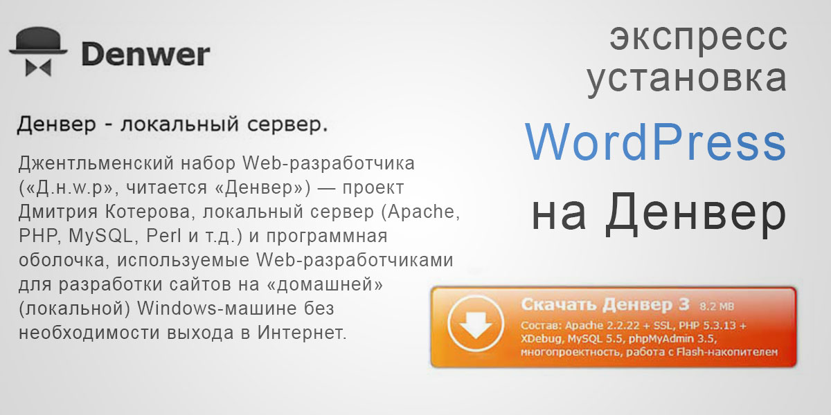 Экспресс установка wordpress на денвер