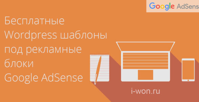 Бесплатные Wordpress шаблоны под рекламу AdSense