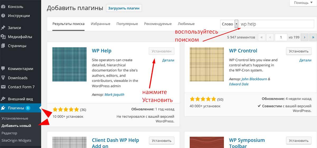 Плагин WP help установка