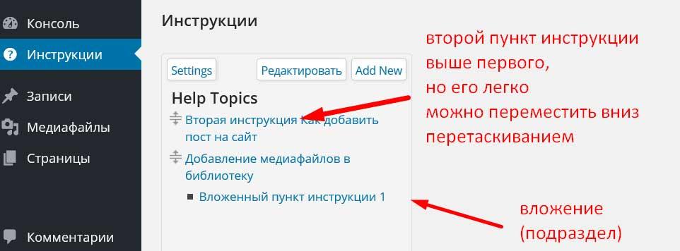 Меню инструкций WP help