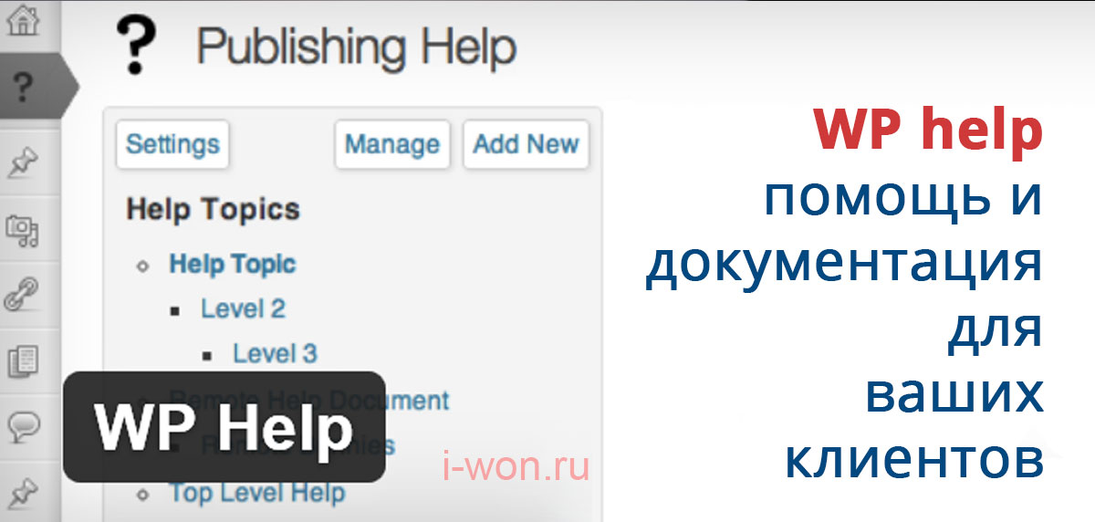 Плагин WP help помощь и документация для ваших клиентов