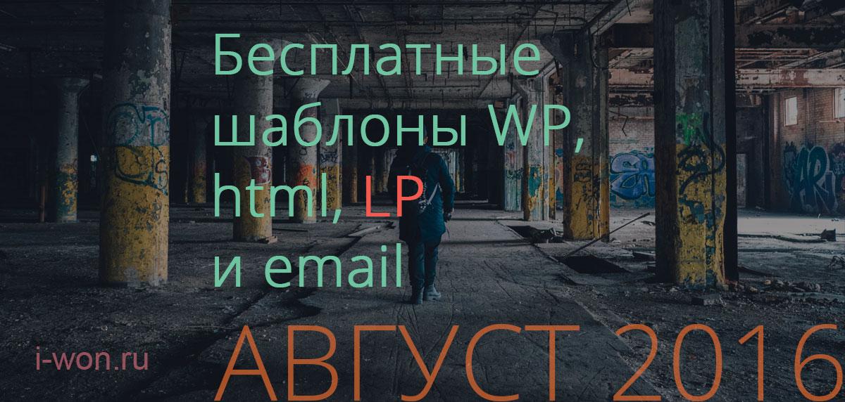 Бесплатные шаблоны WP, html, LP и email шаблоны - Август 2016