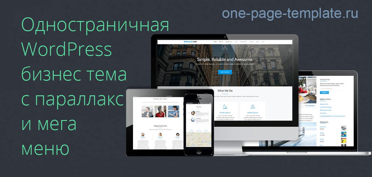 Одностраничная WordPress бизнес тема с мега меню