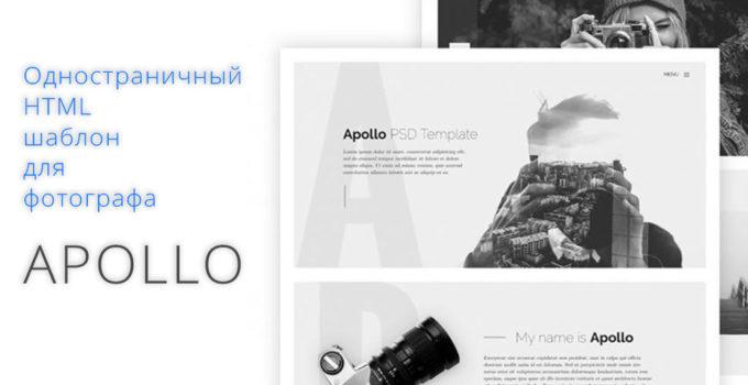 Одностраничный HTML шаблон для фотографа Apollo