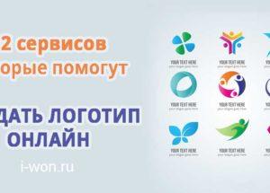 12 сервисов которые помогут создать логотип онлайн