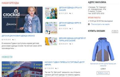 Магазин детской одежды в Самаре Гудвин