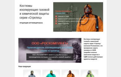 Сайт производственной фирмы Роскомплект (костюмы химзащиты)