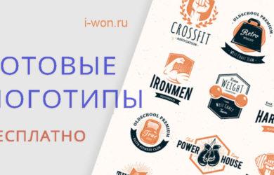 Готовые логотипы бесплатно