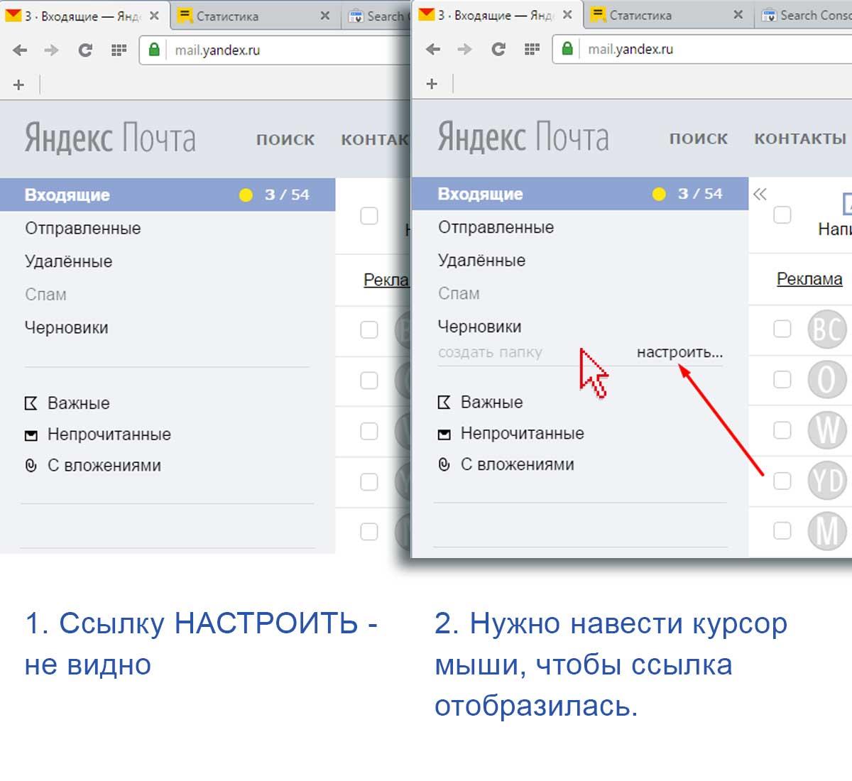 Сбор почты на Яндексе - Шаг 1