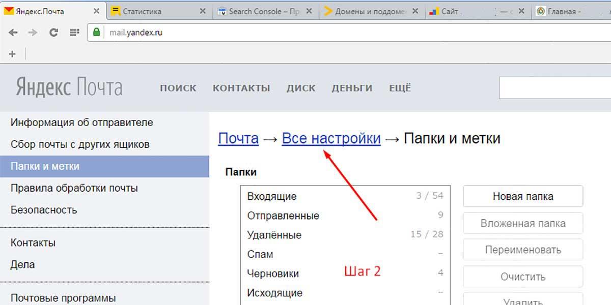 Сбор почты на Яндексе - настройка Шаг 2