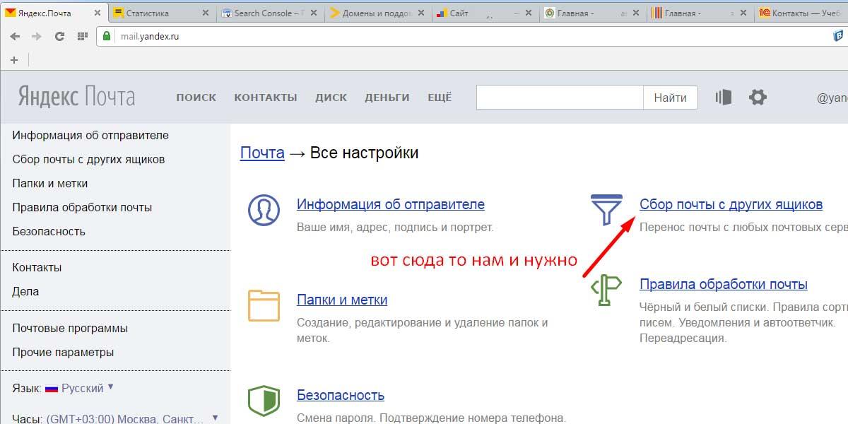 Сбор почты на Яндексе - настройка Шаг 3