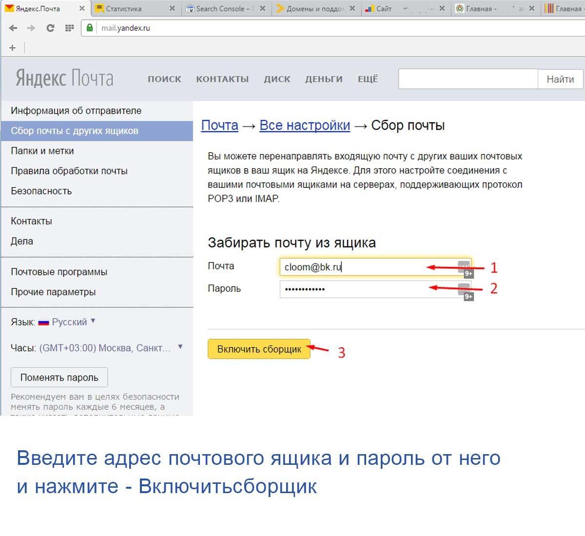 Сбор почты на Яндексе - настройка Шаг 4