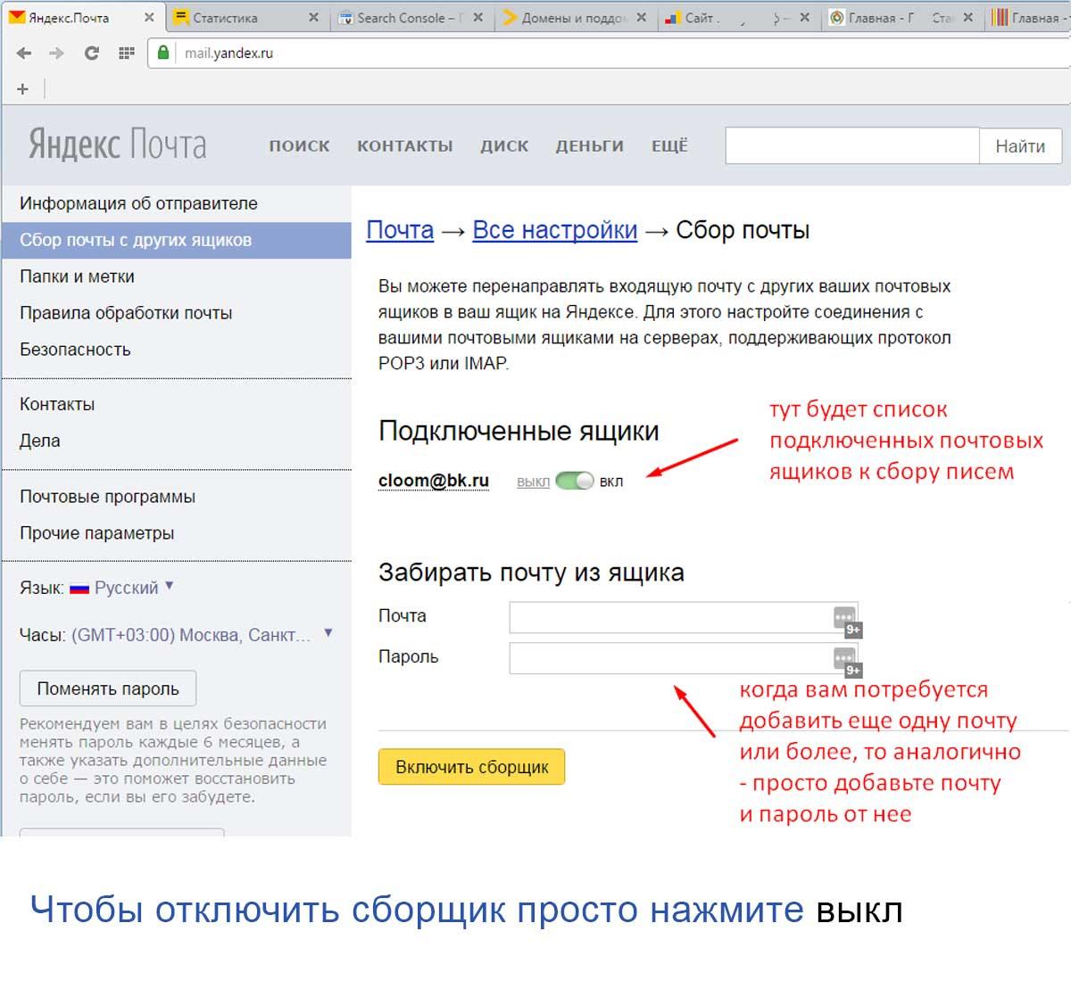 Сбор почты на Яндексе - настройка Шаг 5