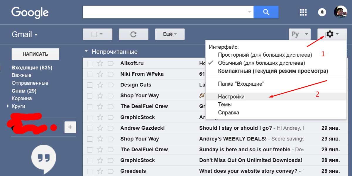 Сбор почты на Gmail - настройка Шаг 1