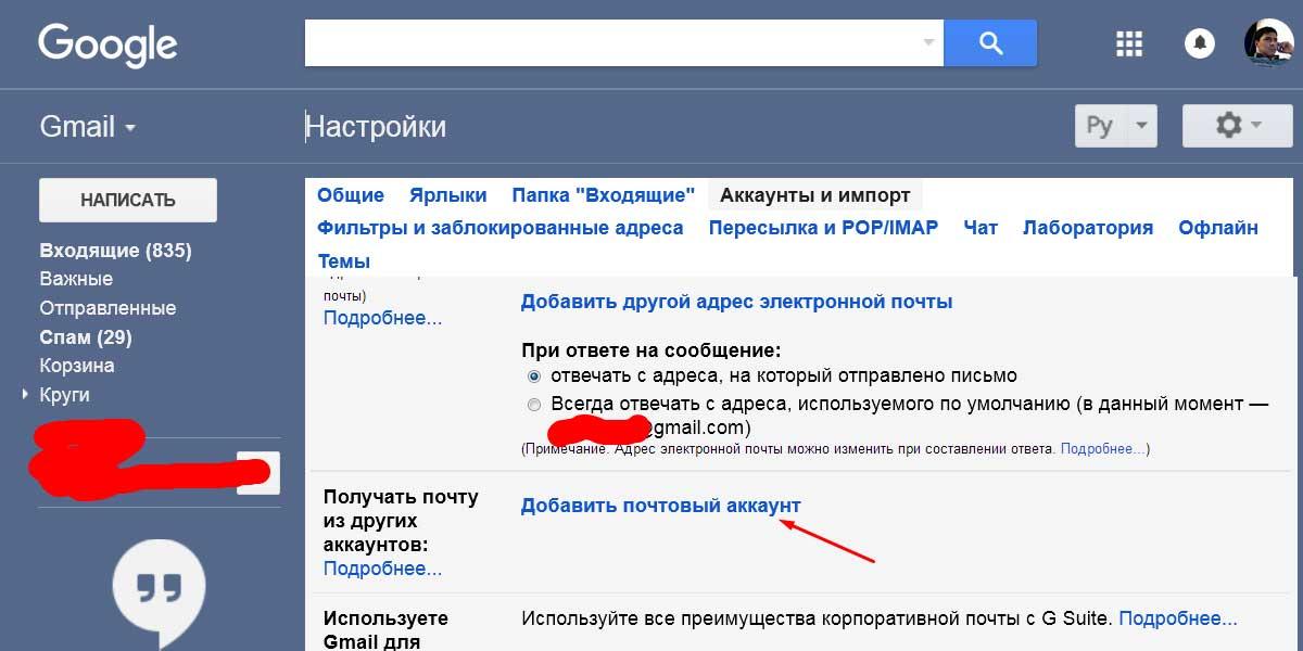 Сбор почты на Gmail - настройка Шаг 2