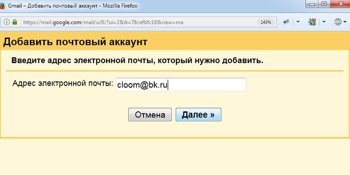 Сбор почты на Gmail - настройка Шаг 3