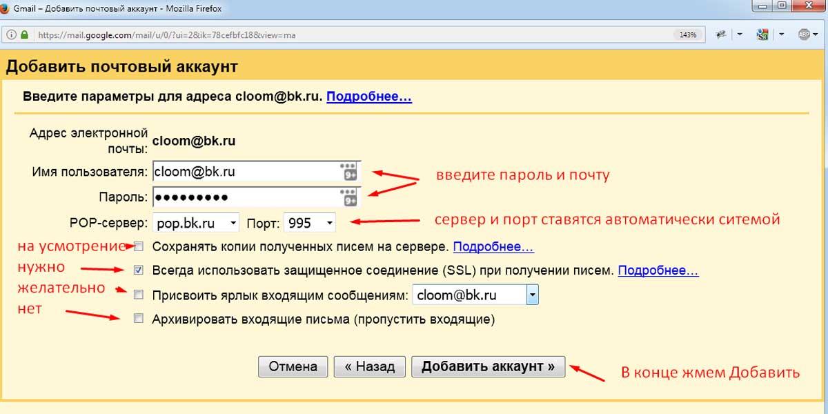 Сбор почты на Gmail - настройка Шаг 5