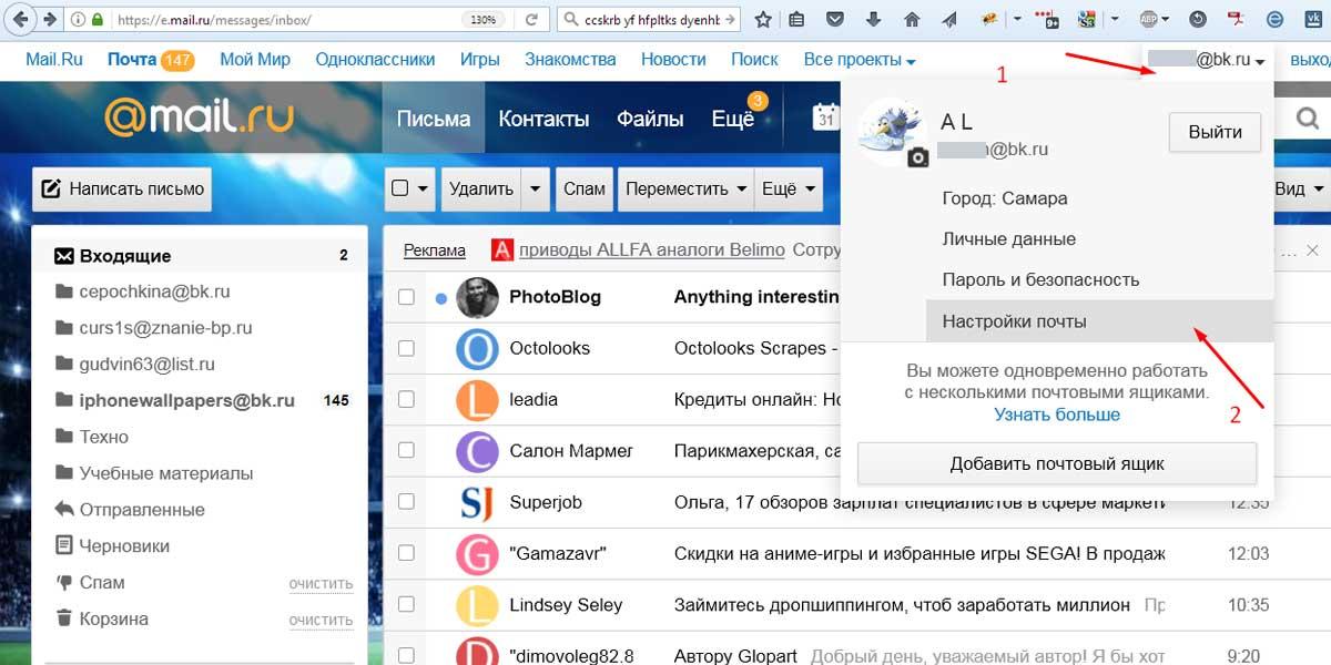 Сбор почты на Mail ru - настройка Шаг 1