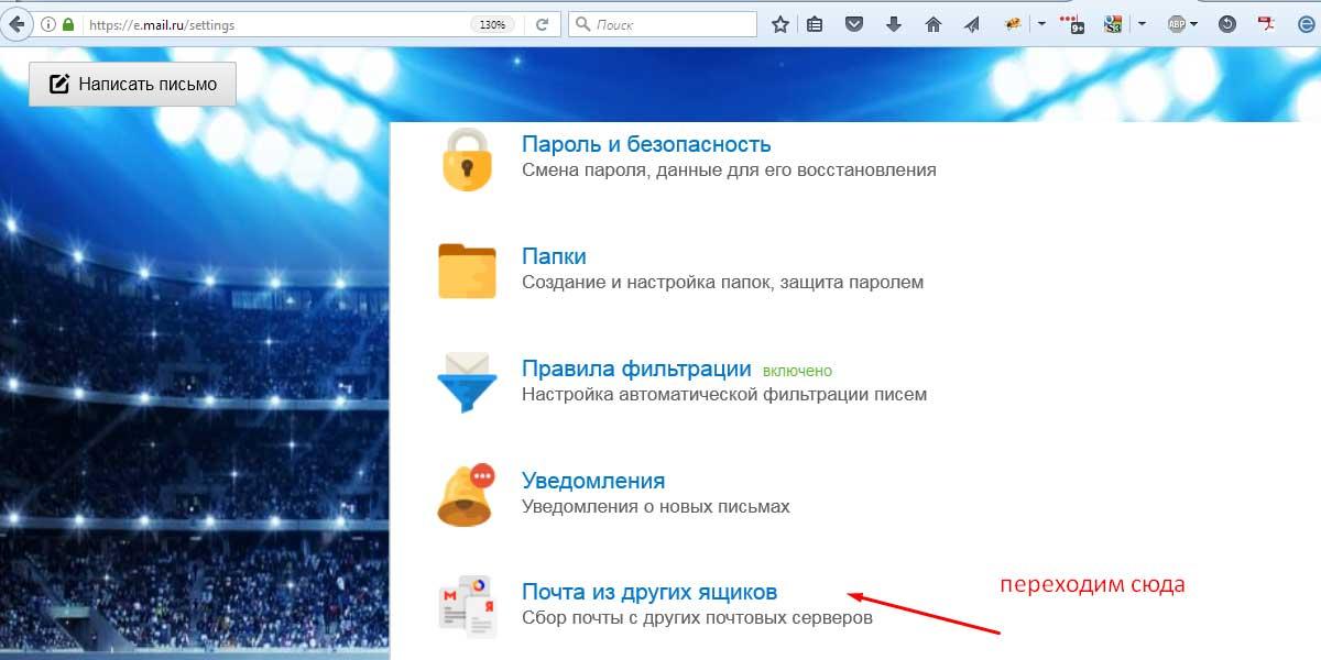 Сбор почты на Mail ru - настройка Шаг 2