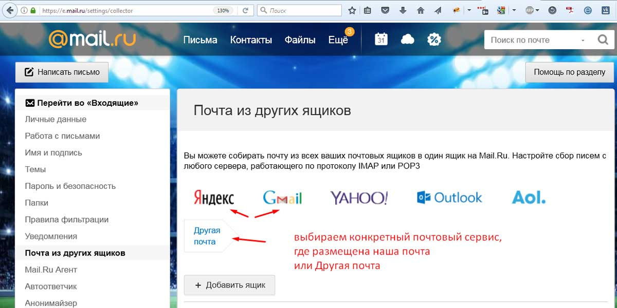 Сбор почты на Mail ru - настройка Шаг 3