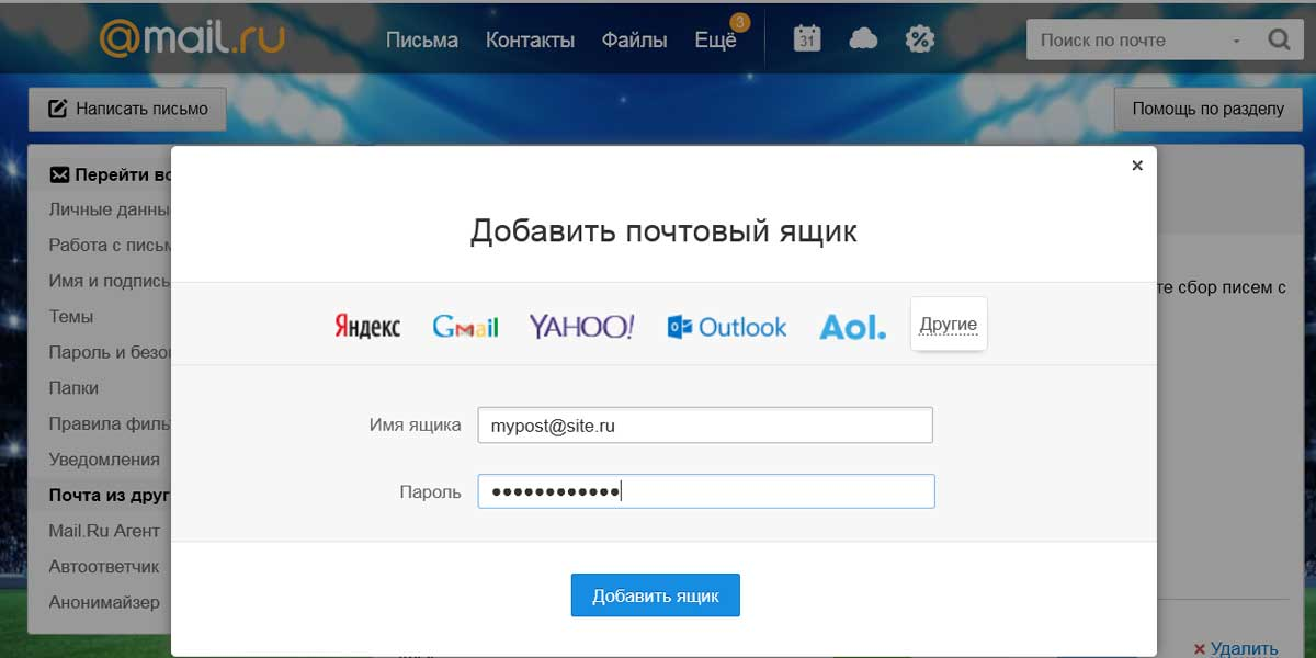 Сбор почты на Mail ru - настройка Шаг 4