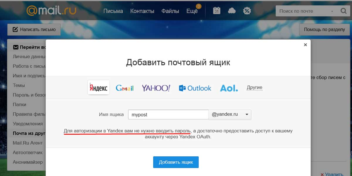 Сбор почты на Mail ru - настройка Шаг 5