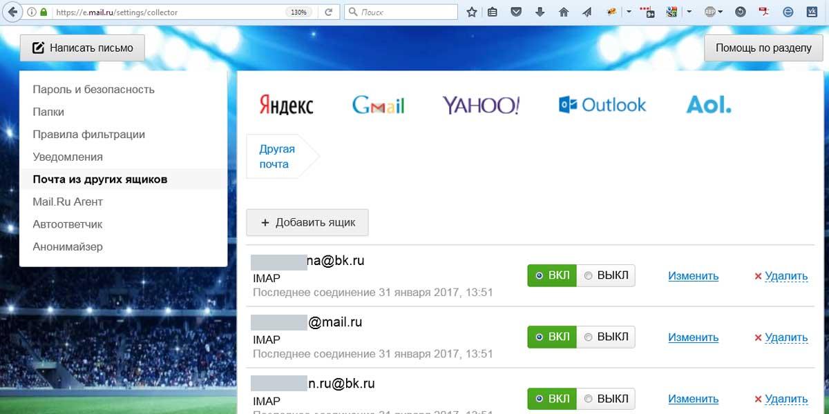 Сбор почты на Mail ru - настройка Шаг 6