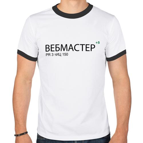 Футболка Вебмастер