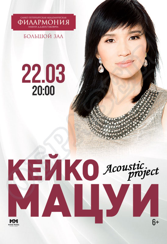 PSD макет плаката концерта Кэйко Мацуи