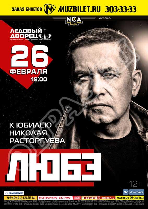 PSD макет плаката концерта группы Любэ