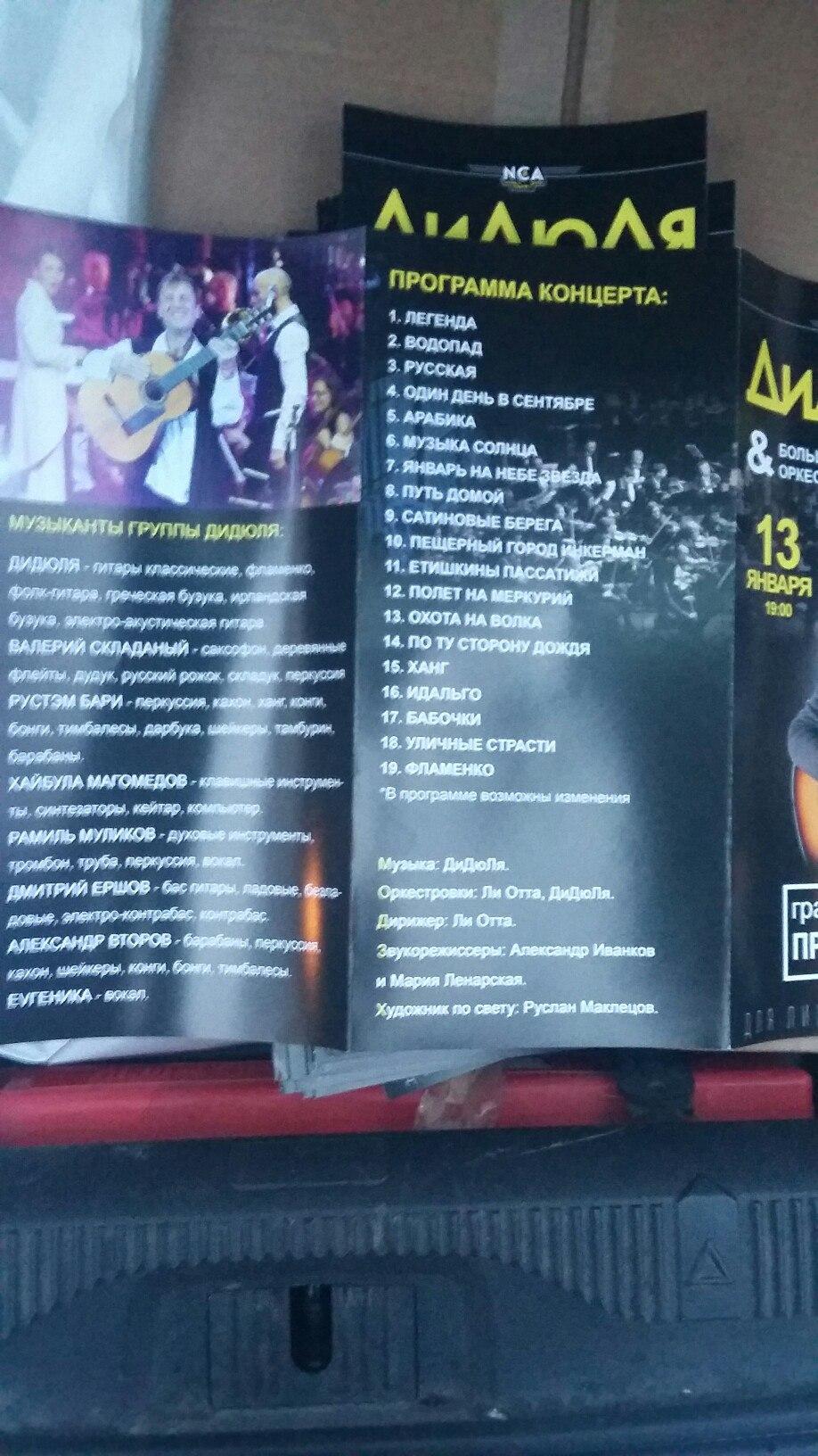 Фото напечатанных концертных программок Дидюля 1