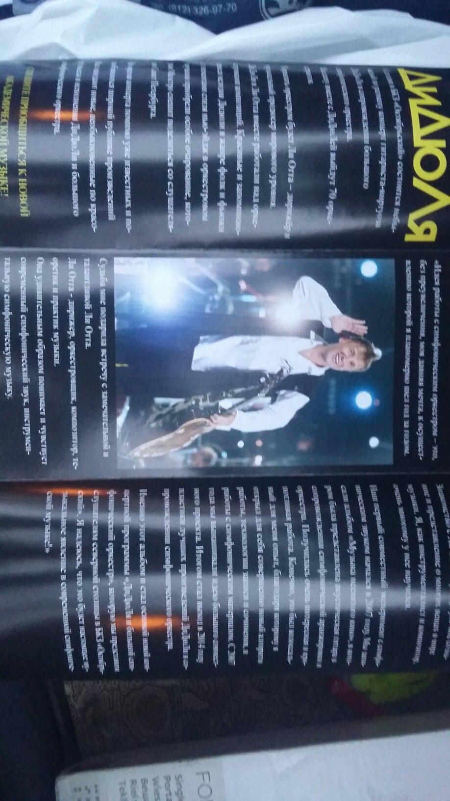 Фото напечатанных концертных программок Дидюля на телефон