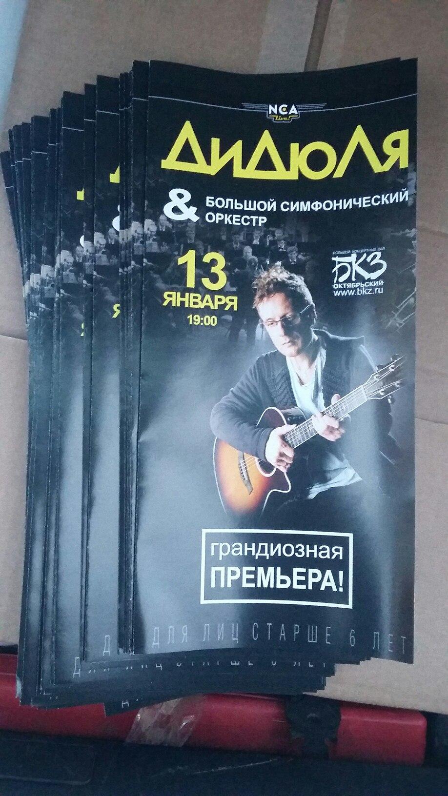 Фото напечатанных концертных программок Дидюля 3