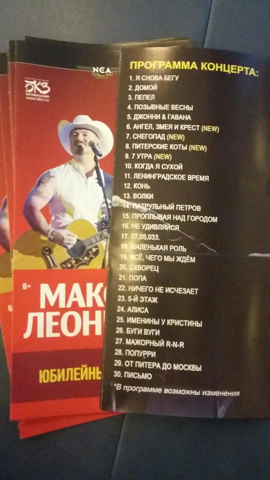 Фото напечатанной программки концерта Максима Леонидова 2