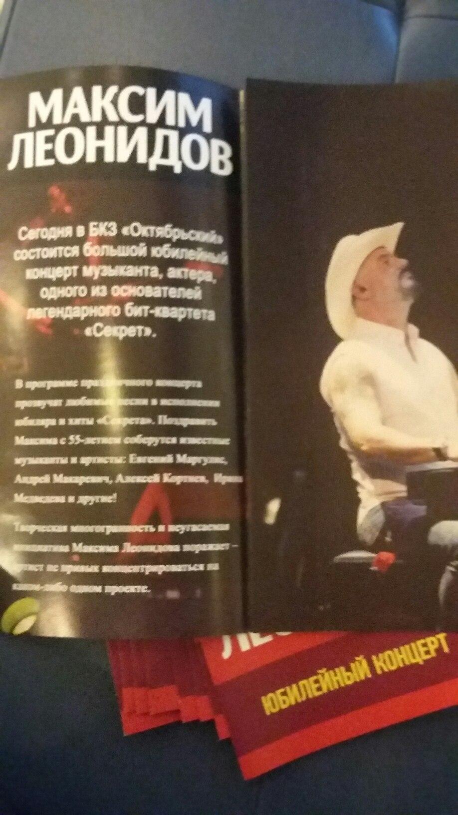 Фото напечатанной программки концерта Максима Леонидова 3