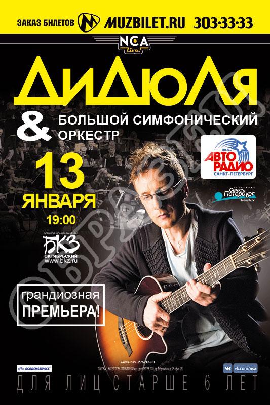 PSD макет плаката концерта Дидюля