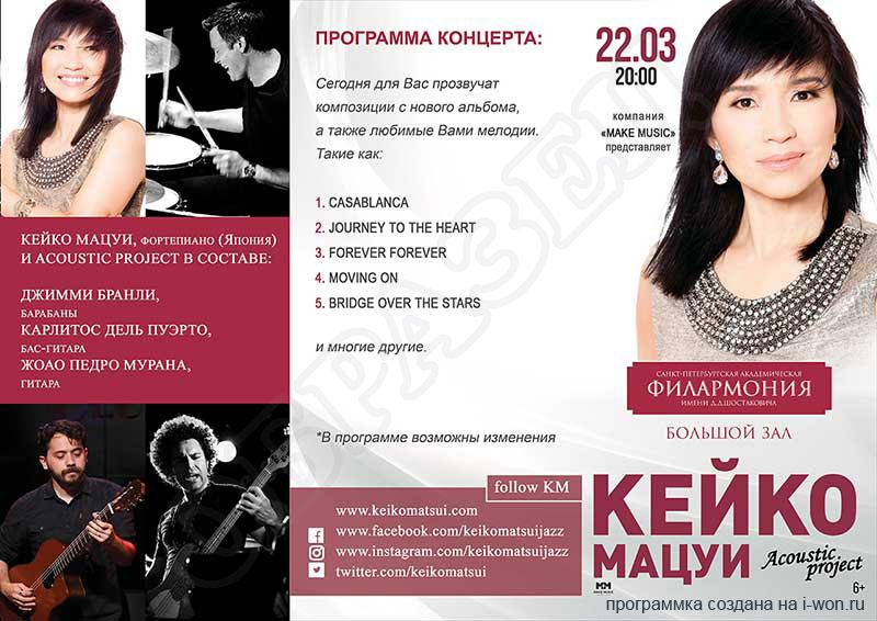 Концертная программка Кэйко Мацуи