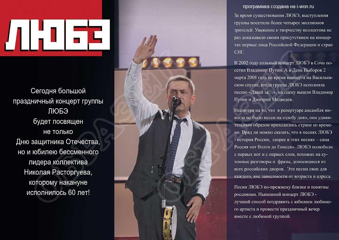 Программка концерта к юбилею Николая Расторгуева 2 сторона