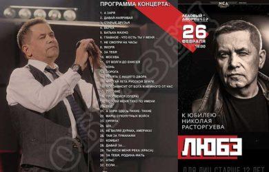 Программка концерта к юбилею Николая Расторгуева