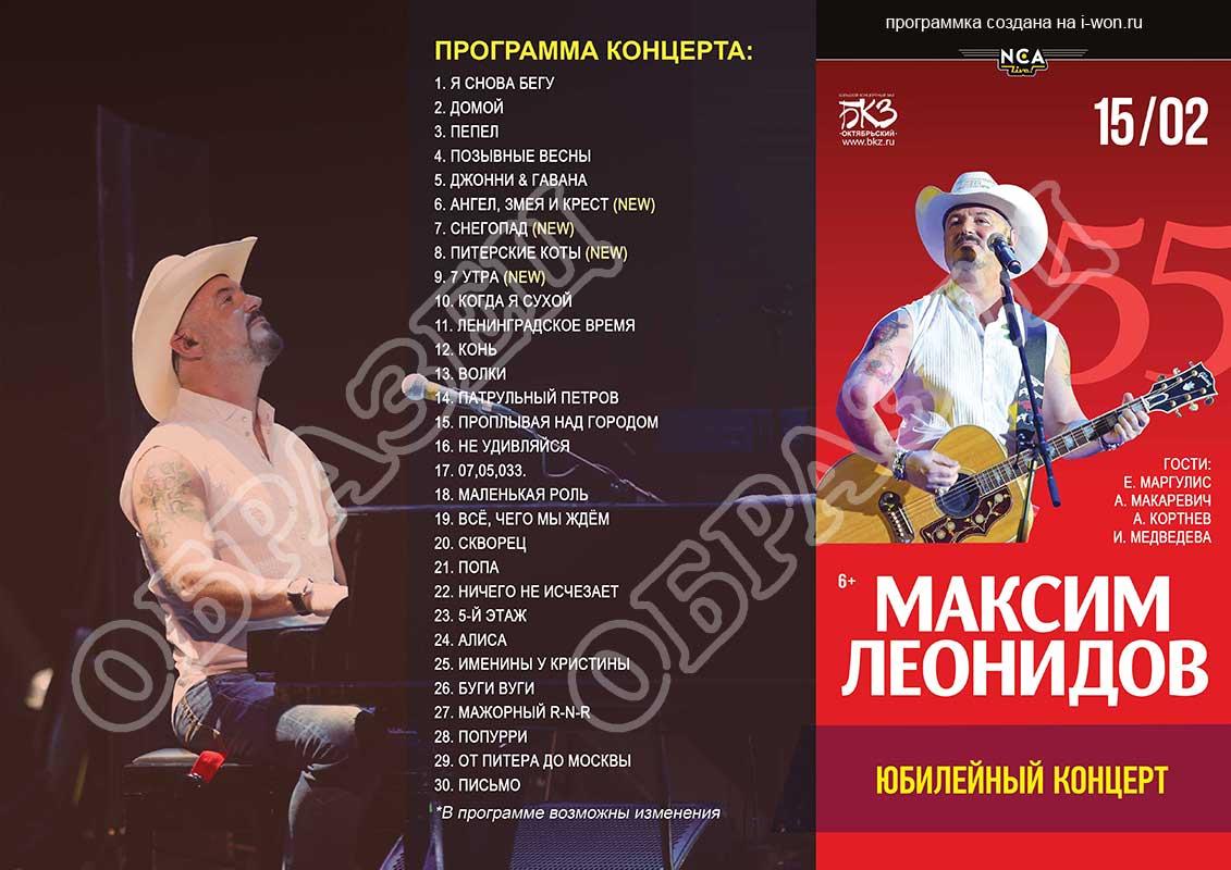 Внешняя сторона концертной программки М. Леонидов